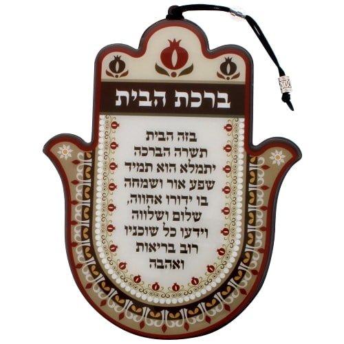 ", Hamsa ""Home Blessing"", Jewish.Shop"
