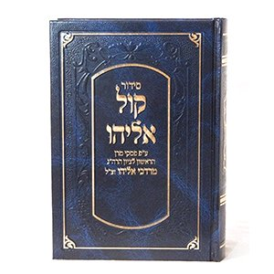 , Judaica Store, Jewish.Shop
