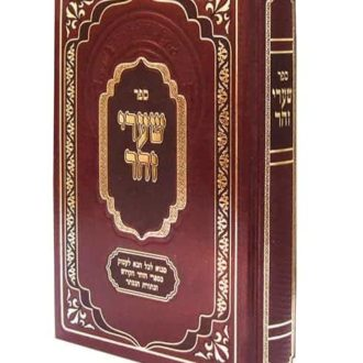 book of shaarei zohar