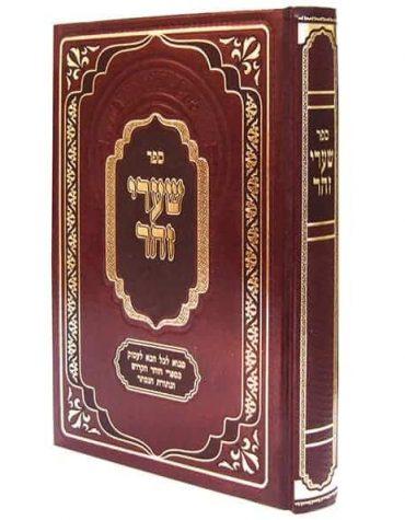 book of shaarei zohar