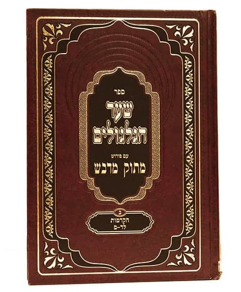 ", ""Sha`ar Hagilgulim"" (The gate of the reincarnation)  – to the holy Ha`Ari z""l. with ""Matok midvash"" interpretation, Jewish.Shop"