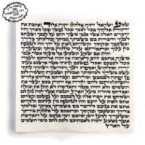 mezuzah scroll ashkenazi 1