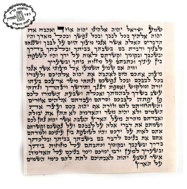 mezuzah scroll - Ashkenazi, Kosher Mezuzah Scroll – Sephardic (7-15cm), Jewish.Shop