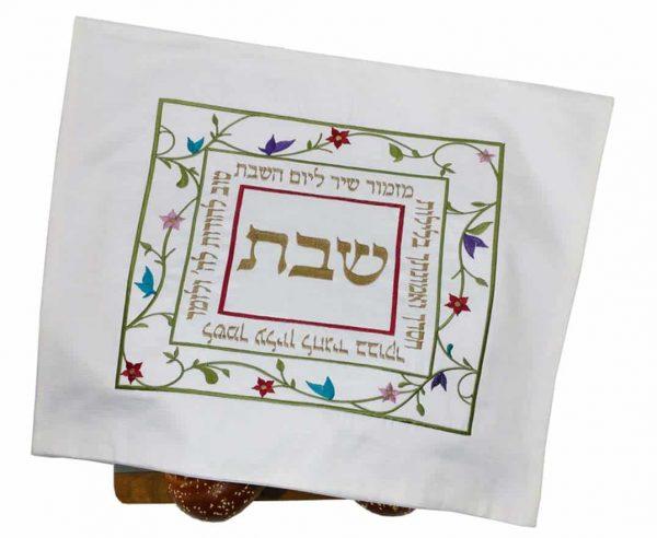 ", Challah Cover – ""Mizmor Shir"" colourful, Jewish.Shop"