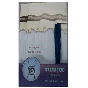 Thick blue radzin thick thread