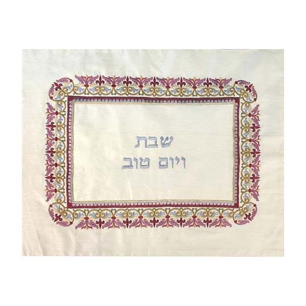 , Challah Cover – Oriental – Colorful Frame, Jewish.Shop
