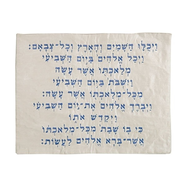 """, Challah cover (embroidery) """"VAYECHULU"""" – blue on pearl, Jewish.Shop"""
