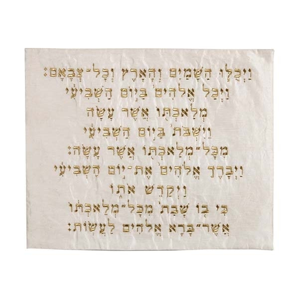 """, Challah cover (embroidery) """"VAYECHULU"""" – gold on pearl, Jewish.Shop"""