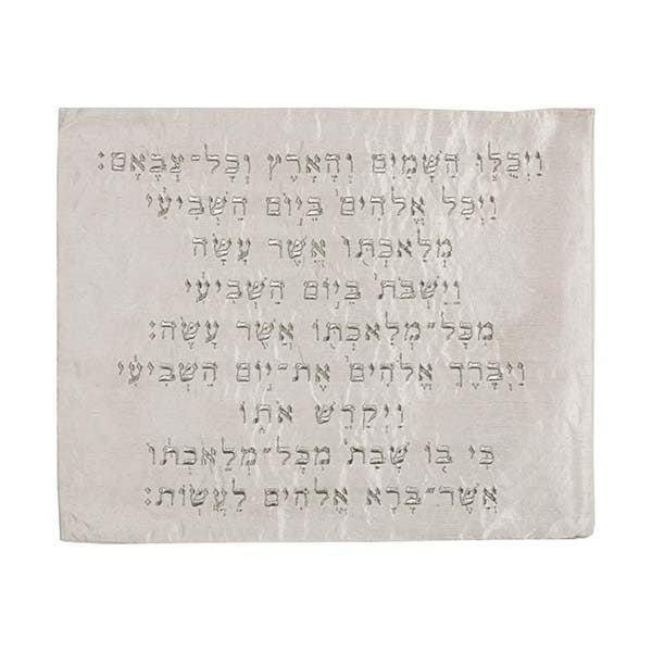 ", Challah cover (embroidery) ""VAYECHULU"" – silver on a pearl, Jewish.Shop"
