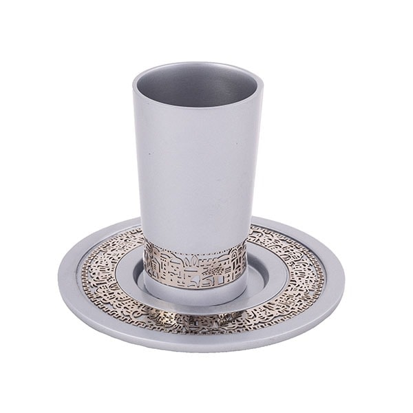", A Kiddush Cup ""Built Jerusalem"" – aluminum, Jewish.Shop"