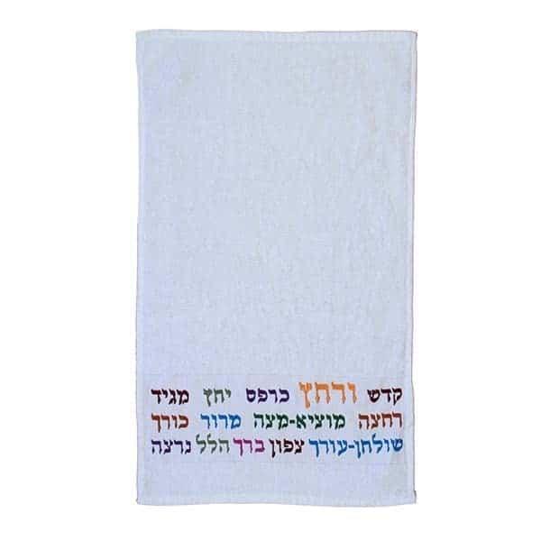 ", Passover hand towel – ""Kadesh Verchas"" – colorful, Jewish.Shop"
