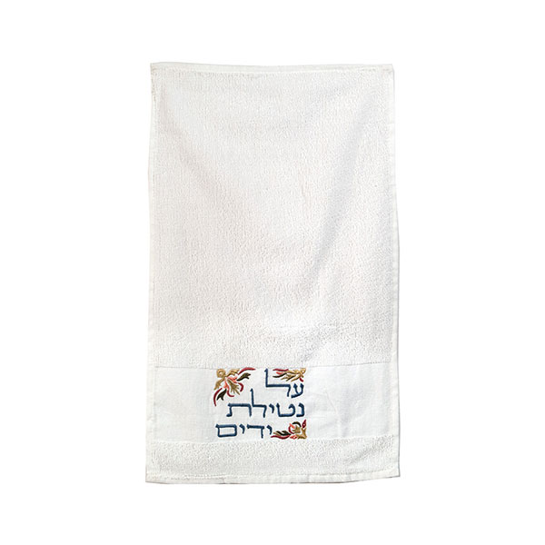 ", Towel – ""Al Netilat Yadayim"" – light colored, Jewish.Shop"