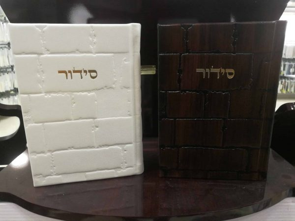 The Heart Intention Arrangement - The Word of the East - The Western Wall - Brown or white. in Pocket Edition (12*9 cm) 1