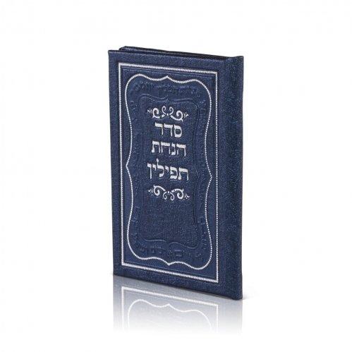, Birkat Tefillin – restored skin – blue, Jewish.Shop