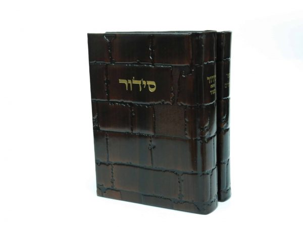 ", Sidur of ""the work of God"" – the text of Eastern testimony – Leather binding in the shape of the Western Wall stones, Jewish.Shop"