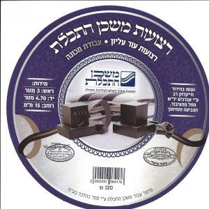 , Judaica Store, Jewish.Shop, Jewish.Shop