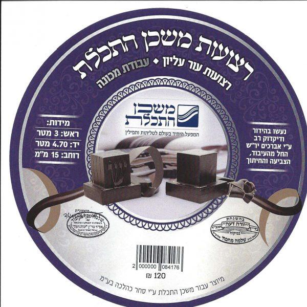 , Machine work straps set for Tefillin – upper leather, Jewish.Shop