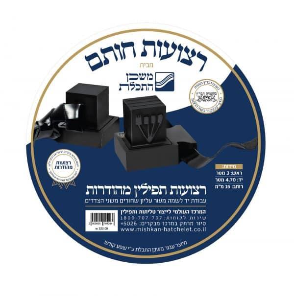 ", Set of Mehudar tefillin straps ""Chotam"" in handmade, Jewish.Shop"