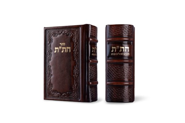 , Medium Chitat: Chumas Tehilim and Tanya – with a brown leather cover. with gental Decorations., Jewish.Shop