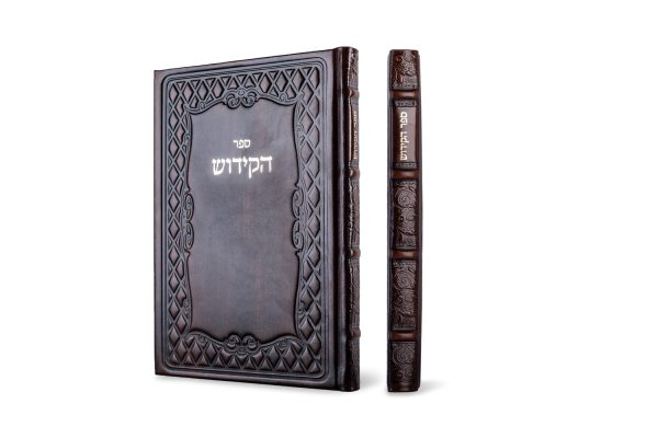 ", ""Kiddush Book"" for Shabbat and Jewish Holidays – Spanish and Ashkenazi text – Genuine Leather hardcover, Jewish.Shop"