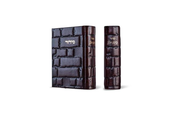 , The Heart Intention Arrangement – The Word of the East – The Western Wall – Brown (12*9 cm), Jewish.Shop