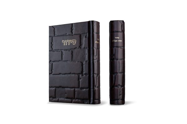 """, Sidur """"Eish Matzliach"""" Sefaradi – Western Wall Cover, Jewish.Shop"""