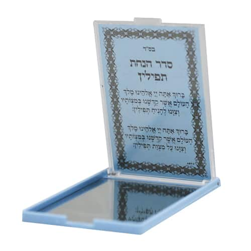 , Plastic mirror with tefillin blessing, Jewish.Shop