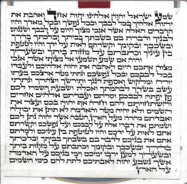 , Mezuzah Parchment Mehudar – Sefaradic, Jewish.Shop
