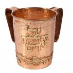 Netilat Yedayim Cup